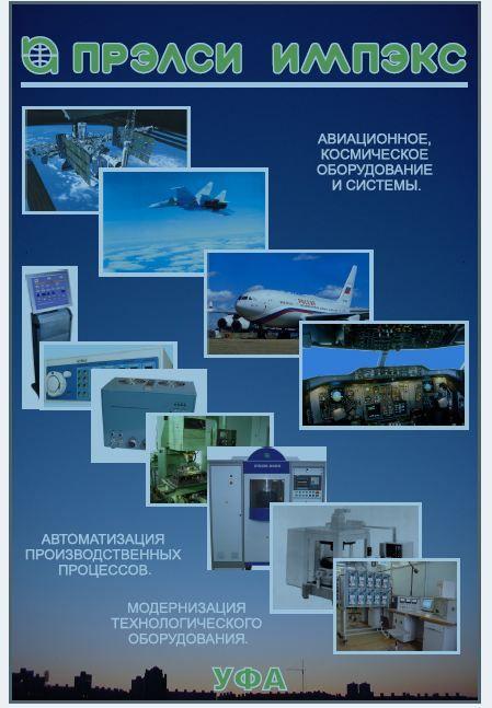 выпуск приборов Ига-1